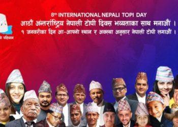 भोलि आठौं अन्तर्राष्ट्रिय नेपाली टोपी दिवस