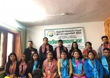 'होप फर ह्युम्यानिटी नेपाल'को प्रारम्भिक साधरण सभा सम्पन्न, कार्यसमिति गठन